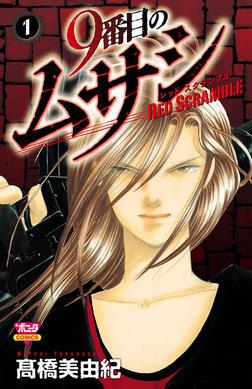 9番目のムサシ レッドスクランブル 1-電子書籍