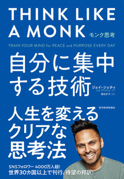 モンク思考―自分に集中する技術-電子書籍
