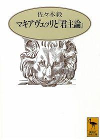 マキアヴェッリと『君主論』(講談社学術文庫)
