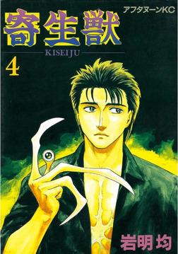 寄生獣(4)-電子書籍
