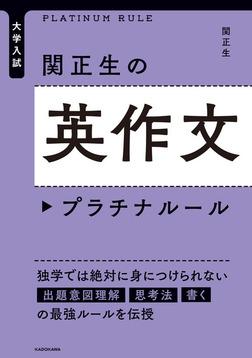 大学入試 関正生の英作文 プラチナルール-電子書籍