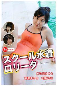 【ロリ】スクール水着ロリータ Vol.4 / あいださくら&高潔まりな&大槻かづね