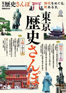 東京歴史さんぽ-電子書籍