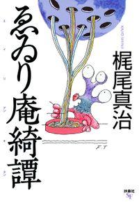 ゑゐり庵綺譚(扶桑社BOOKS文庫)