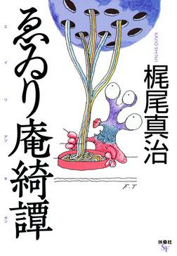 ゑゐり庵綺譚-電子書籍