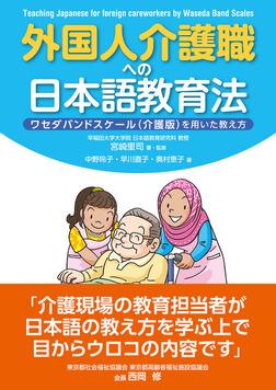 外国人介護職への日本語教育法-電子書籍