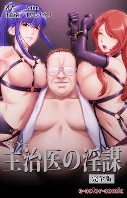 【フルカラー】主治医の淫謀 完全版-電子書籍
