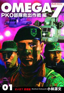 OMEGA7~PKO部隊救出作戦編~ 愛蔵版 01-電子書籍