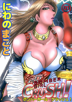 BOMBER GIRL CRASH! ボンバーガール・クラッシュ! 1巻-電子書籍