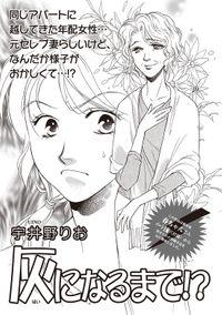 本当に怖いご近所SP vol.5~灰になるまで!?~