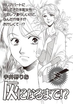 本当に怖いご近所SP vol.5~灰になるまで!?~-電子書籍