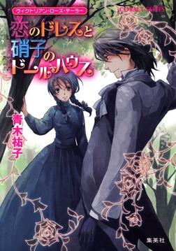 ヴィクトリアン・ローズ・テーラー6 恋のドレスと硝子のドールハウス-電子書籍