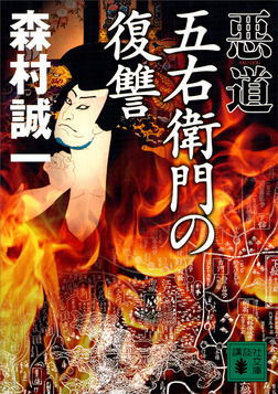 悪道 五右衛門の復讐-電子書籍