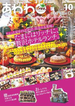あわわfree 2020年10月号-電子書籍
