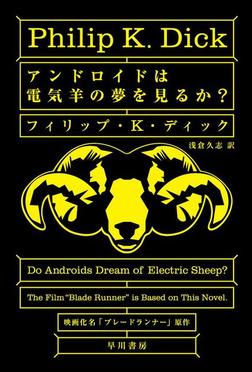 アンドロイドは電気羊の夢を見るか?-電子書籍