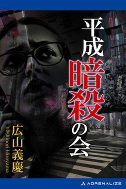 平成暗殺の会-電子書籍