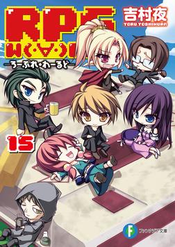 RPG W(・∀・)RLD15 ―ろーぷれ・わーるど―-電子書籍