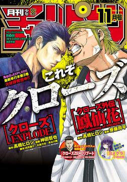月刊少年チャンピオン 2018年11月号-電子書籍