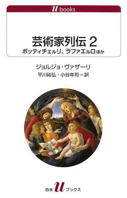 芸術家列伝2 ボッティチェルリ、ラファエルロほか-電子書籍