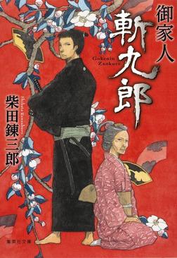 御家人斬九郎-電子書籍
