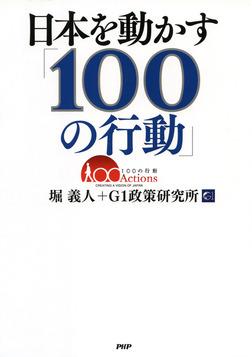 日本を動かす「100の行動」-電子書籍