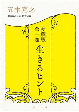 愛蔵版 全一巻 生きるヒント-電子書籍