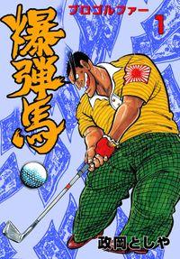 プロゴルファー爆弾馬 1
