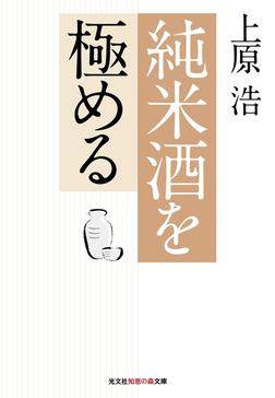 純米酒を極める-電子書籍