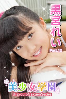 美少女学園 黒宮れい Part.12-電子書籍