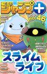 ジャンプ+デジタル雑誌版 2020年46号