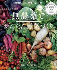 NHK 趣味の園芸 やさいの時間 初めてでも大成功!無農薬でかんたん野菜づくり