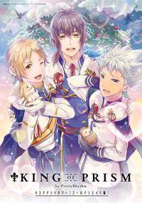 KING OF PRISM by PrettyRhythm 4コマアンソロジー ゴールデンエイジ編