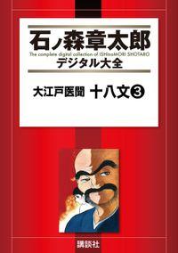 大江戸医聞 十八文(3)