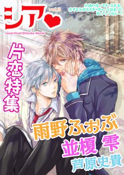 シア vol.3 片恋特集!-電子書籍