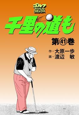千里の道も(41)-電子書籍
