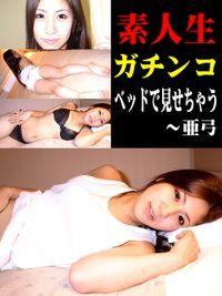 ガチンコ「ベッドで見せちゃう~亜弓」