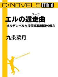 C★NOVELS Mini エルの遁走曲 オルデンベルク探偵事務所録外伝3