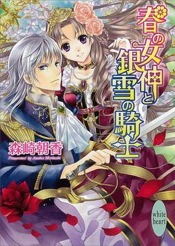 春の女神と銀雪の騎士-電子書籍