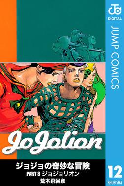 ジョジョの奇妙な冒険 第8部 モノクロ版 12-電子書籍
