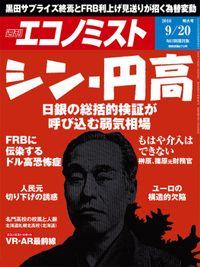 週刊エコノミスト (シュウカンエコノミスト) 2016年09月20日号