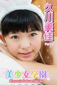 美少女学園 久川美佳 Part.2