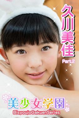 美少女学園 久川美佳 Part.2-電子書籍
