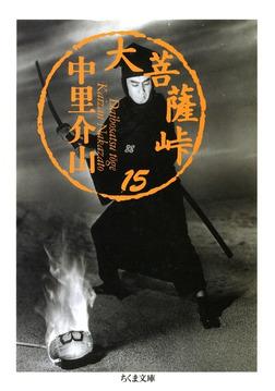 大菩薩峠(15)-電子書籍