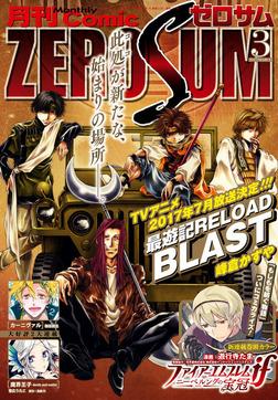 Comic ZERO-SUM (コミック ゼロサム) 2017年3月号[雑誌]-電子書籍