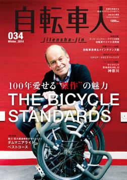 自転車人No.034 2014 WINTER-電子書籍