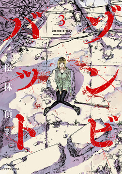 ゾンビバット(3)-電子書籍