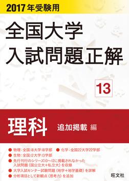 2017年受験用 全国大学入試問題正解 理科(追加掲載編)-電子書籍