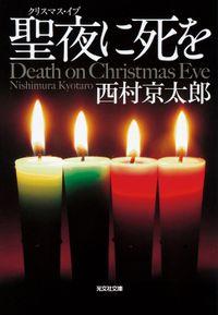 聖夜(クリスマス・イブ)に死を