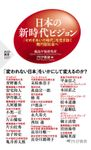 日本の新時代ビジョン 「せめぎあいの時代」を生き抜く楕円型社会へ
