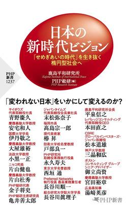 日本の新時代ビジョン 「せめぎあいの時代」を生き抜く楕円型社会へ-電子書籍